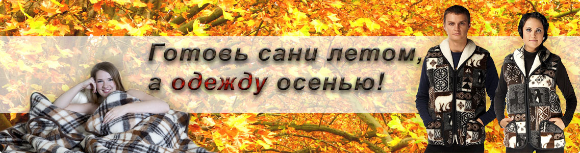 Осень - время одеваться со вкусом!